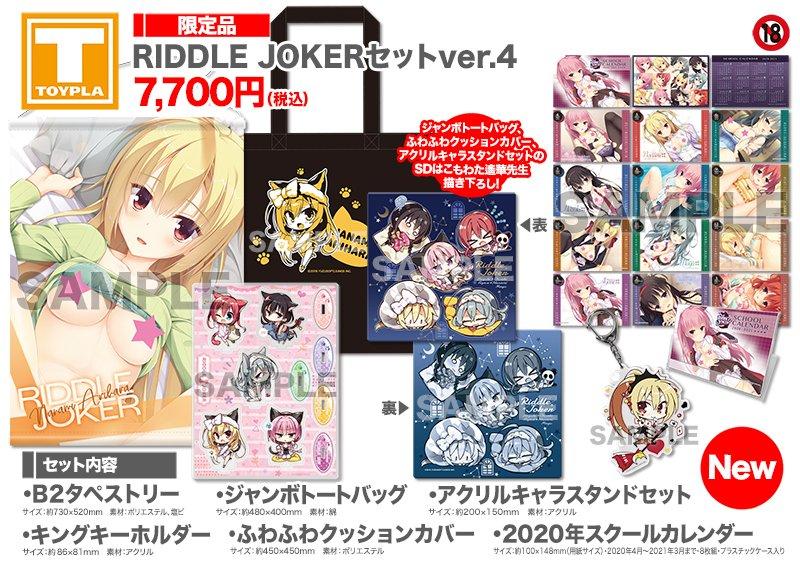 test ツイッターメディア - 【ゆずソフトショップ】『RIDDLE JOKER セットver.4』 7,700円(税込)が好評販売中です! #yuzu_shop #ゆずソフト https://t.co/UcIirgoVov