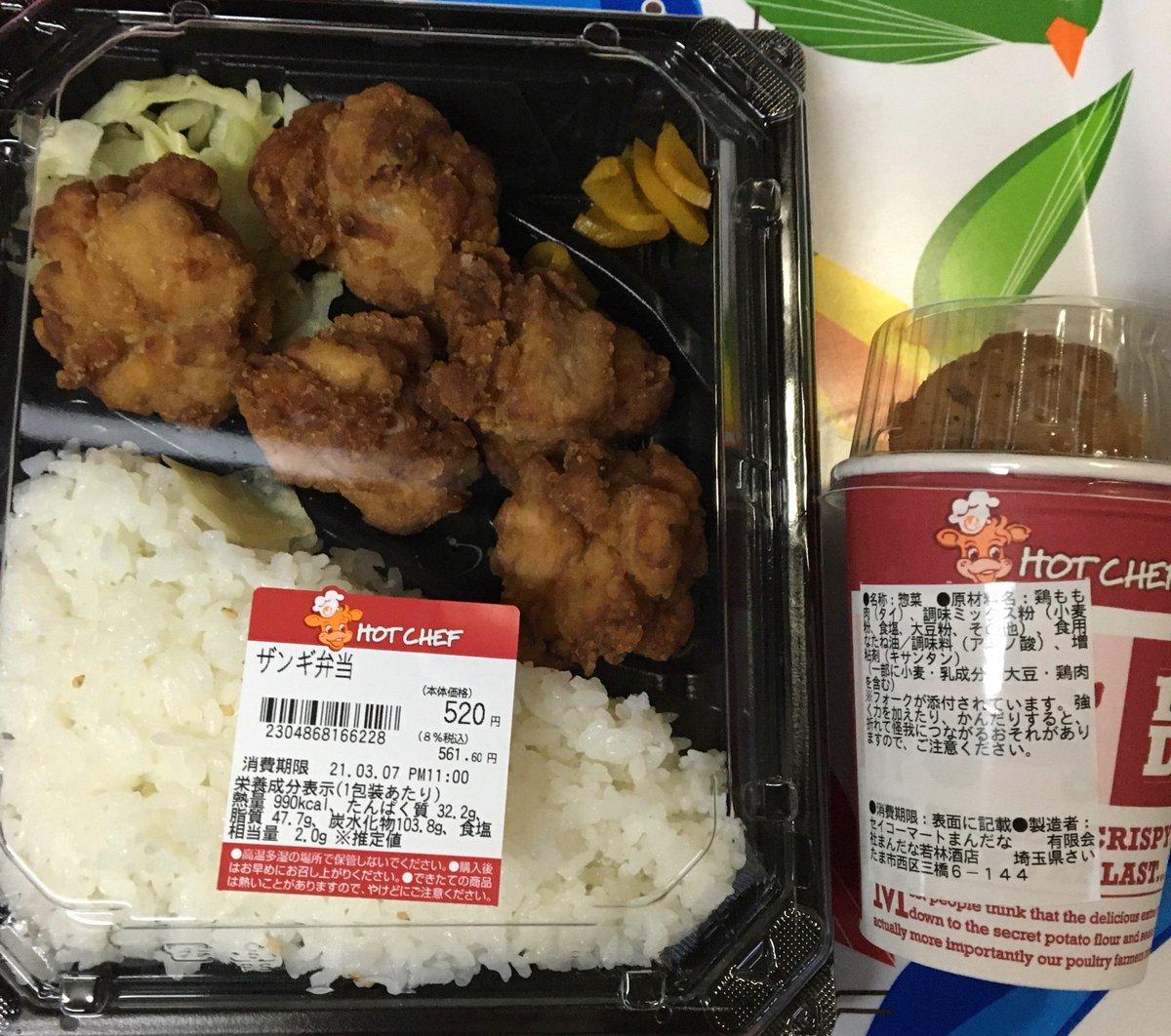 test ツイッターメディア - 晩メシはさいたま市西区三橋のセイコーマートにてザンギ弁当とフライドチキン!今日はなぜか無性に鶏のから揚げが食べたかったのだ(笑) #皆五郎のメシ https://t.co/X1f2WC6Qgn