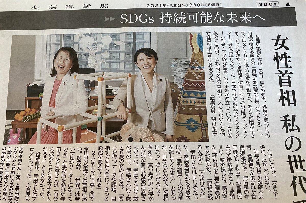test ツイッターメディア - 国際女性デーの企画で寺田静議員と共に北海道新聞に取材頂きました。あまりに楽しい取材すぎて、爽やかな寺田議員の隣で「喉仏」見えてまっせ状態の私。 この見えてまっせ感、何か懐かしいなぁと思ったら…そうだ、5年前の選挙報道だ。 各社もうちょっとだけ普通顔をチョイス頂けたら…なぁ… https://t.co/xKKuxvWrA5