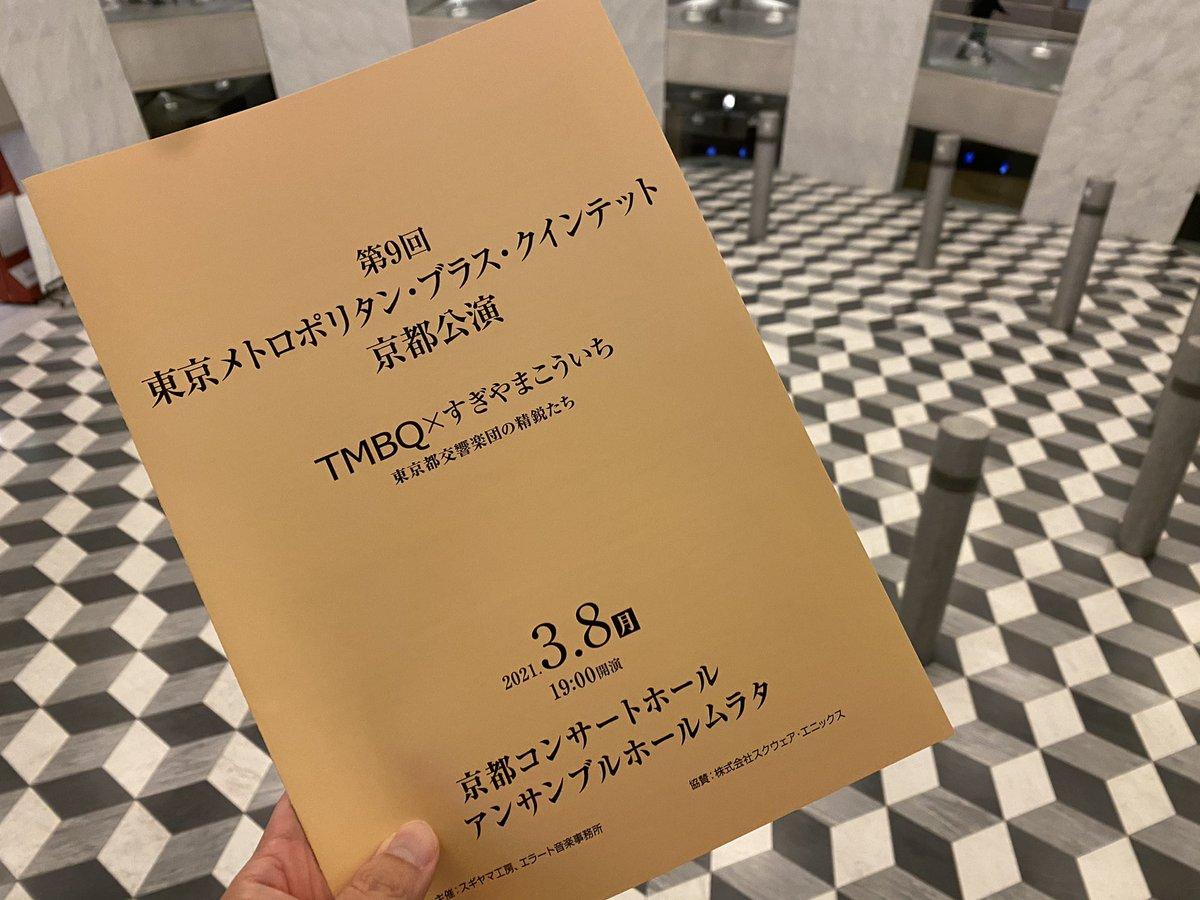 test ツイッターメディア - まもなくレベル90になられるすぎやまこういち大先生は、今日も元気に舞台でおしゃべりしてくださいました。 #ドラゴンクエスト #すぎやまこういち #東京都交響楽団 #京都コンサートホール https://t.co/gk0f5pWXek