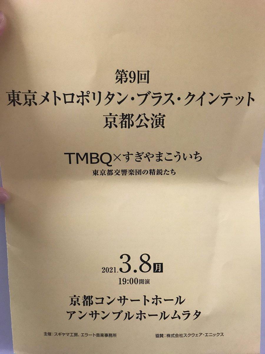 test ツイッターメディア - 今年は開催! 昨年は直前にイベントの自粛要請が出て中止になってしまい、残念でした。 すぎやまこういちさんも来場されていて、次回作に向けてちょこちょこ作曲しているとお話しされていました。 楽しみですね。 #東京メトロポリタン・ブラス・クインテット #すぎやまこういち https://t.co/yw6nBfceLK