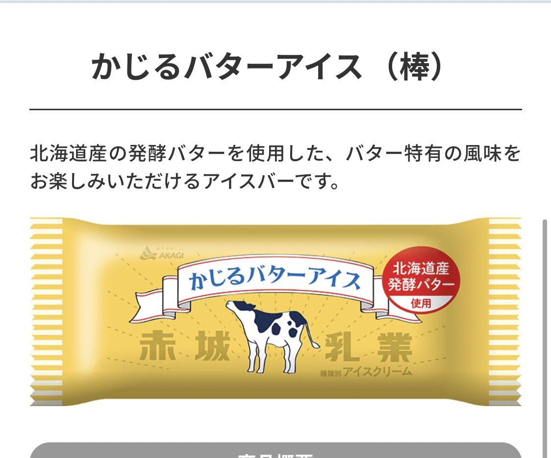 test ツイッターメディア - ウソみたいだろ…どっちも赤城乳業なんだぜ…埼玉の誇り!!! https://t.co/hRr5al71Cg