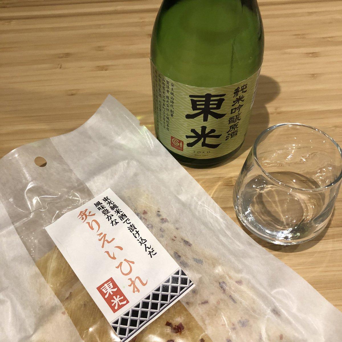 test ツイッターメディア - 東光の酒蔵に勤める旦那をもつ友人から、おつまみと日本酒を頂きましたー。前回買ったものより好みだー( ´ ▽ ` )。 https://t.co/0M11sGky05