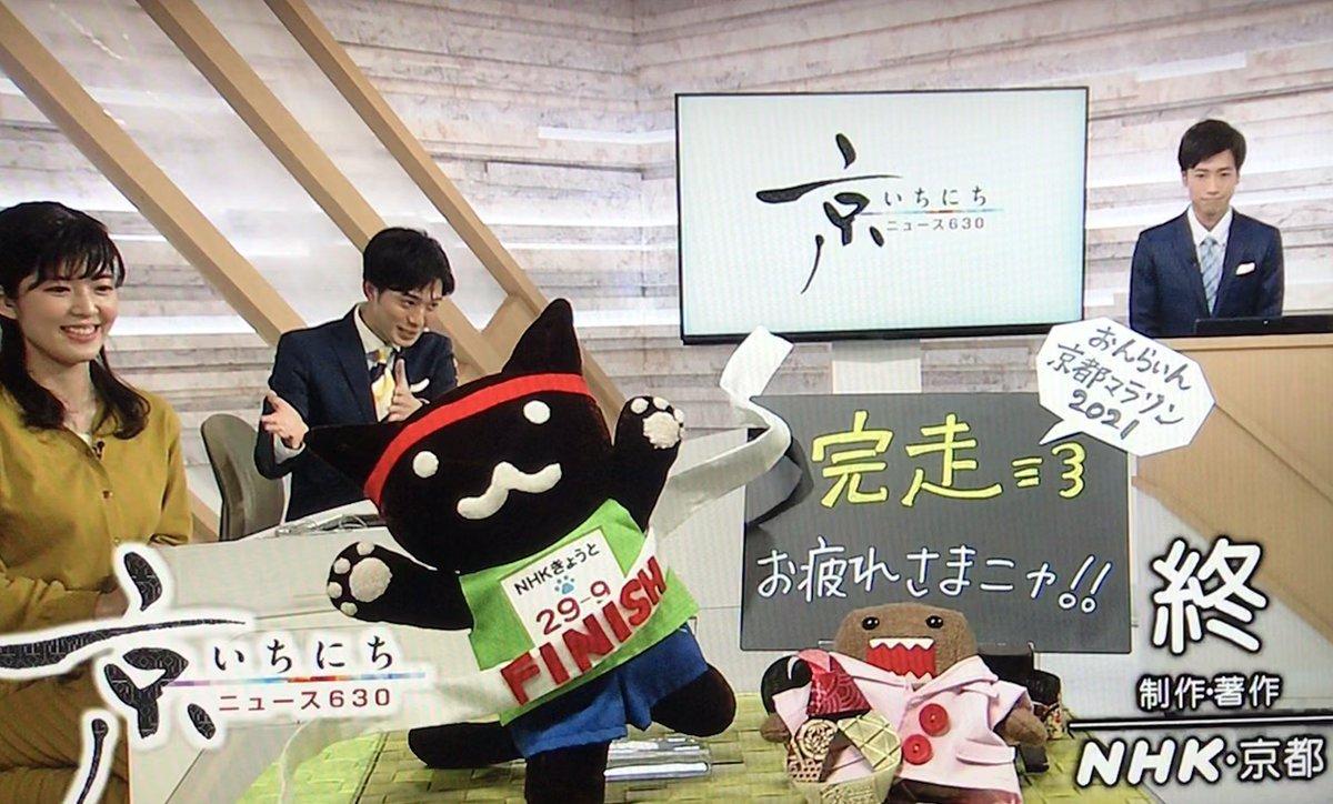 test ツイッターメディア - ねこまる おんらいん京都マラソン2021 完走💨 お疲れさまニャ!!  江原さんも荒山さんも寺田さんも、 完走したからあのメダル🏅が貰えるんですね〜!おめでとう🎉 江原さんは京都の思い出メダルになるね。 https://t.co/0Brjc2FdBe