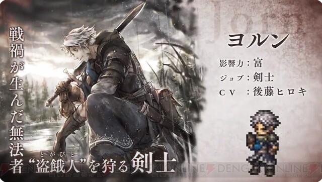 "test ツイッターメディア - 本日追加の新キャラは""戦場の女神""と呼ばれる薬師と、盗餓人(とがびと)狩りの剣士【電撃オクトラ日記#187】  薬師リュミスは""デルタテンペスト""で風属性複数回攻撃が可能。剣士ヨルンは闇属性2回攻撃持ちです。 https://t.co/hNRFqsu4rH #オクトラ大陸の覇者 #オクトパストラベラー https://t.co/H8wZfgEVY5"
