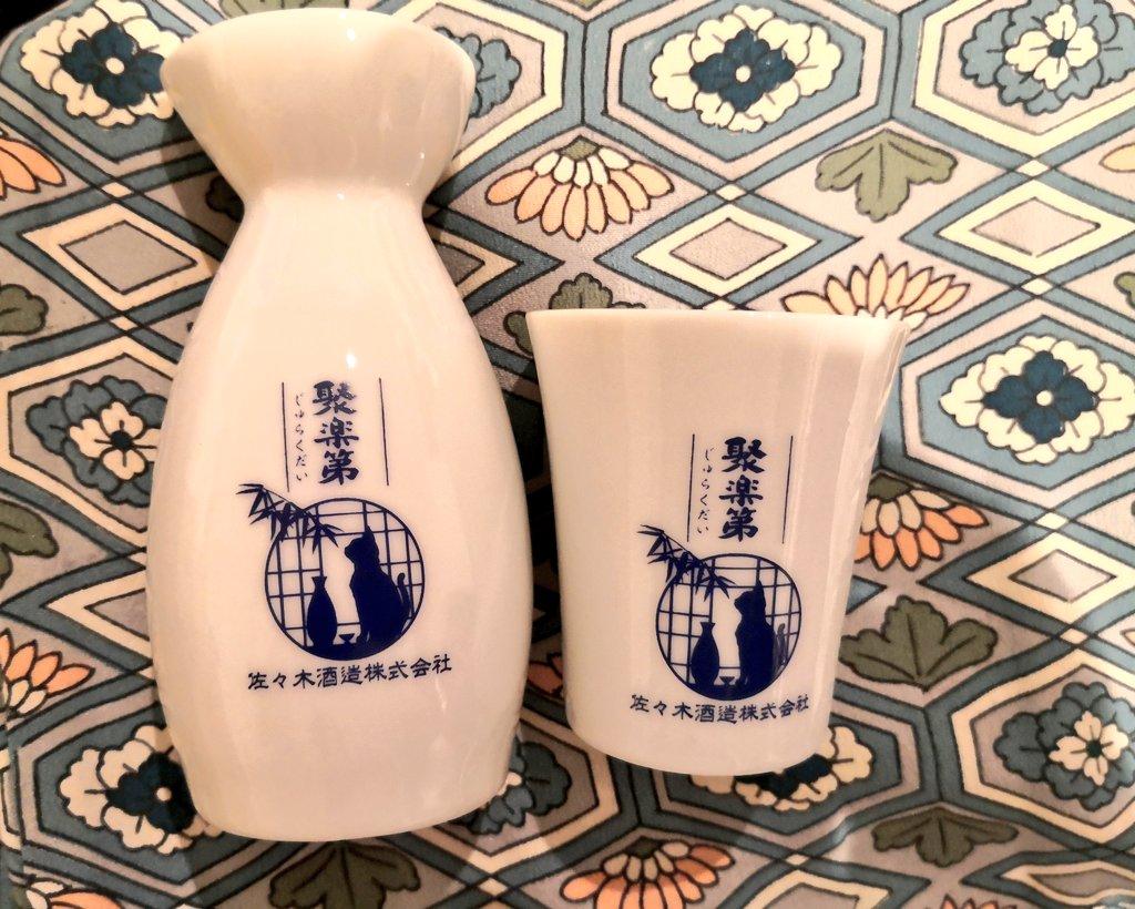 test ツイッターメディア - 今回は開いてた佐々木酒造で季節の日本酒やネコチャングッズを爆買いしたり( ^ω^) https://t.co/qKZU8or3It