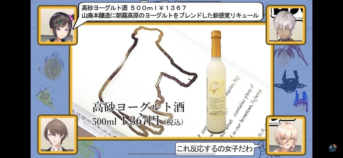 test ツイッターメディア - 富士高砂酒造の高砂ヨーグルト酒うまそー!てか全部うまそうー! https://t.co/lnkkT5f8Zw