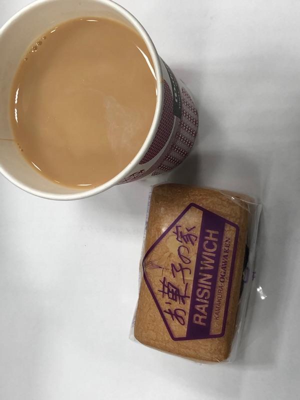 test ツイッターメディア - くたびれたのでお茶。お茶はメーカー不明の謎セイロン。鎌倉小川軒のレーズンウィッチ https://t.co/yF4Djrf8PC