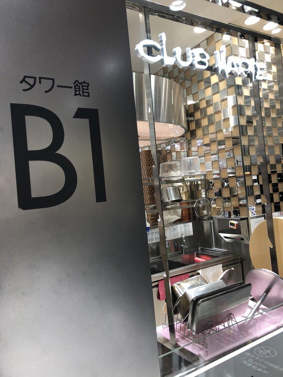 test ツイッターメディア - もう遅いかもしれないんですが、生きざま展があるあべのハルカス、タワー館B1の洋菓子売ってるところ、エスカレーター近くにバームクーヘンで有名な『クラブハリエ』があります!(宣伝) バームクーヘンはもちろん美味しいんだけど、最近ハマり中のサブレもおすすめ!! https://t.co/ASxXnZ8qdy