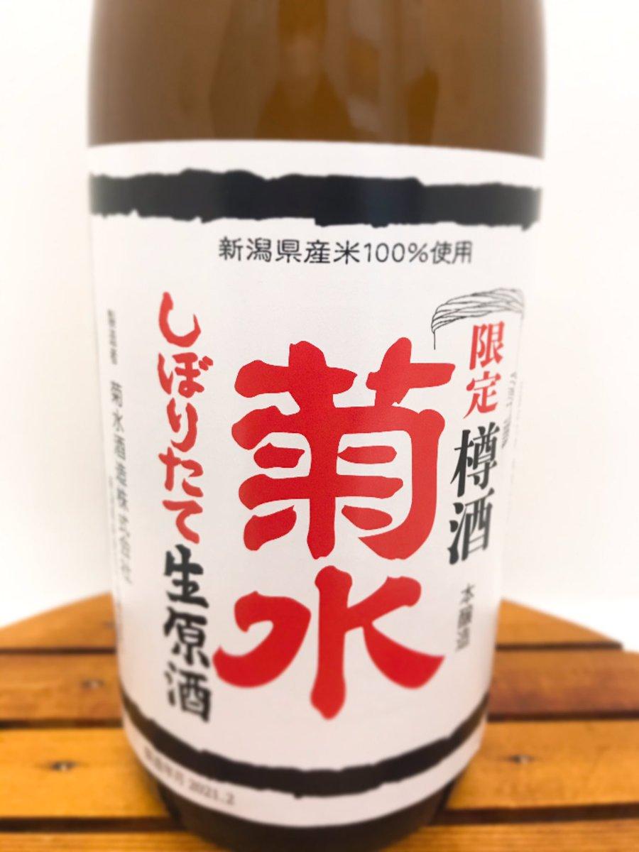 test ツイッターメディア - 残念ながら今年の #にいがた酒の陣 も中止となりましたが、少しでも皆さんを笑顔にしたい!と、菊水酒造さんが作ってくれました✨  毎年酒の陣・菊水ブースで大人気!「菊水しぼりたて生原酒 限定樽酒」 爽やかな樽の香りと芳醇な日本酒の旨みが最高です。  これでおうちで酒の陣🍶#ネスパス春の酒 https://t.co/zpReM9rYWF