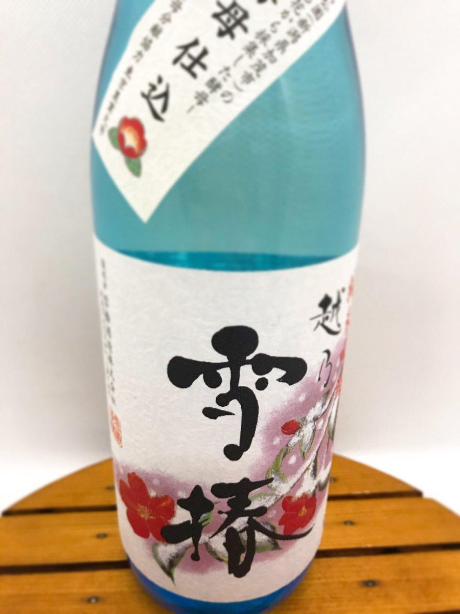 test ツイッターメディア - 加茂公園に咲く雪椿酵母で仕込みました🌺「雪椿酒造 越乃雪椿 純米吟醸」。  花から酵母を採取できる確率は偶然に近く、作るのが物凄く大変だったお酒だそう。  フレッシュで含み香良く、飲み口爽やかなお酒。  #ネスパス春の酒 https://t.co/7AtMfA3bbJ