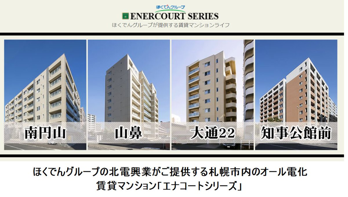test ツイッターメディア - 【おトクなキャンペーン情報】 ほくでんグループの北電興業では、札幌市内のオール電化賃貸マンション「エナコートシリーズ」と賃貸アパート「ツインパティオシリーズ」の新規入居申込者を対象とした「新生活応援キャンペーン」を実施中です。(5月31日まで)  #エナコート #キャンペーン https://t.co/SzMVL3qsKE