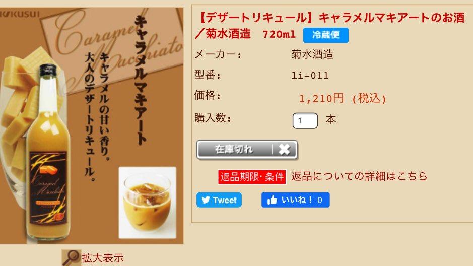 test ツイッターメディア - @yukihana_mk 昔は、あったみたい😁 今は、無いけど菊水酒造のお酒は甘いお酒が好きな人は、好きかも知れないねぇ😏✨🎶 https://t.co/JAXskJJsTy https://t.co/sALBbOROJ3
