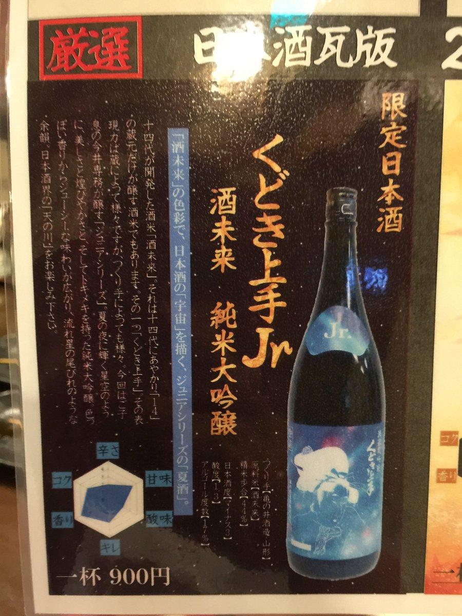 test ツイッターメディア - もう一度出会いたい日本酒 「くどき上手Jr. 酒未来 純米大吟醸」 めちゃくちゃおいしかった えらくうまかった https://t.co/XNSXFyExHn