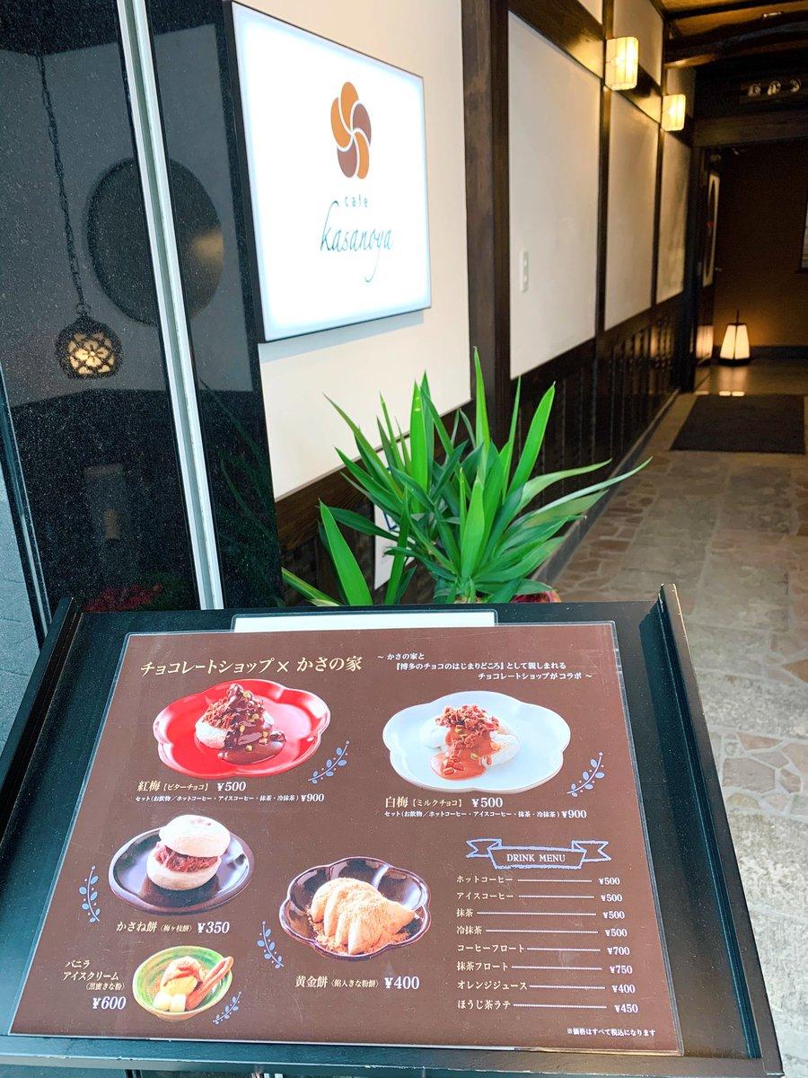 test ツイッターメディア - 梅ヶ枝餅で有名な『かさの家』が増築して、去年12月25日にオープンしたカフェ『cafe kasanoya』。博多チョコレートショップとコラボした「紅梅」は、今まで食べた事ない味の和洋デザートでした。梅ヶ枝餅の上にホイップクリーム+溶かしたビターチョコ+クランチ。 https://t.co/oSoqyv0IoK