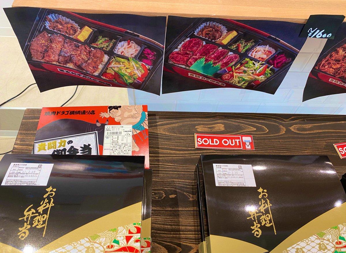 test ツイッターメディア - 《ロボットマート八丁堀店》  こんにちは😃✨  貴闘力のお弁当、大人気により売り切れました❗️😆  15時以降は高級お弁当🍱も半額になります❗️💰 夜ご飯にお持ち帰りはいかがですか?🙌  #おうちごはん  #和牛 https://t.co/gKk3hOgqbo