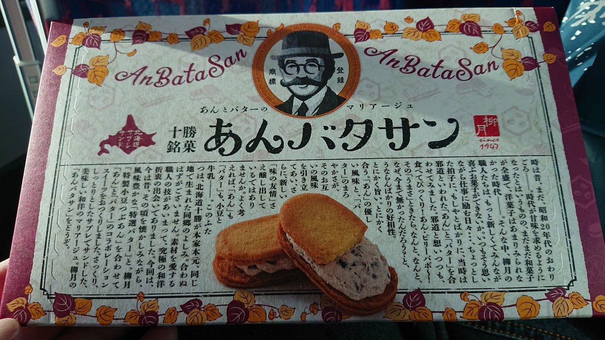 test ツイッターメディア - 北海道の最近の比較的買えるようになったお土産… 赤いサイロはカーリング女子がオリンピックの時にモグモグタイムとして有名になった物… あんバタサンは某局の朝ドラで出たお菓子の元になったと言われるお菓子…  #北海道  #お土産  #あんバタサン  #赤いサイロ  #カーリング  #からあげ  #鶯籠 https://t.co/wEDVCVVmoZ