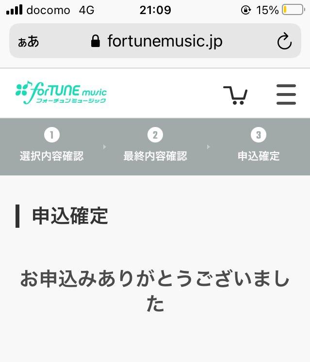 test ツイッターメディア - 昨日忘れずに久しぶりのfortunemusicさん!当たりにくいとききましたが佐藤優樹ちゃん初めましてできますように!(T_T) https://t.co/KMMlp7zPbI