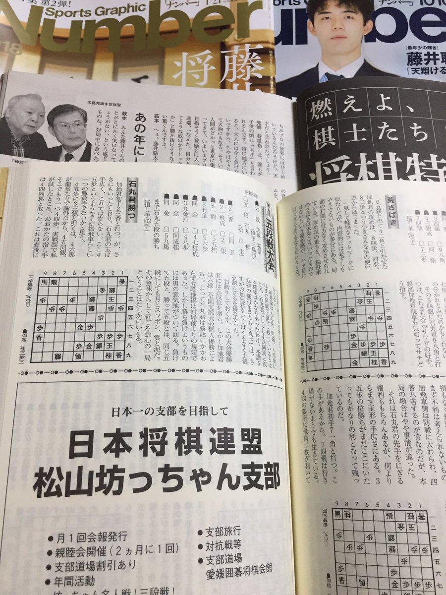 test ツイッターメディア - 🦁いいね、してくださった「つぼや菓子舗さんは「坊っちゃん」のモデルになった老舗団子店です!  日本将棋連盟 松山坊っちゃん支部もございます😊 https://t.co/Ryno4fdKsM https://t.co/uRTKt0k7HG