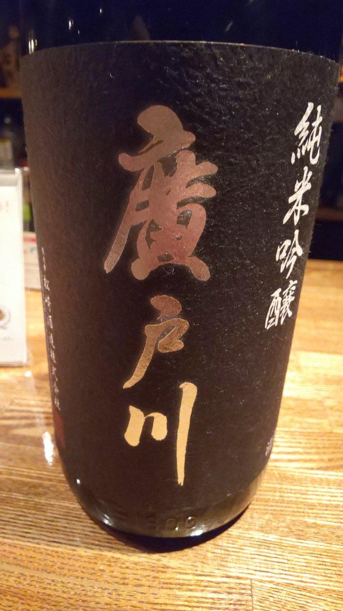 test ツイッターメディア - 廣戸川 純米吟醸 無濾過生原酒 夢の香50 https://t.co/qRiGXlZC4g