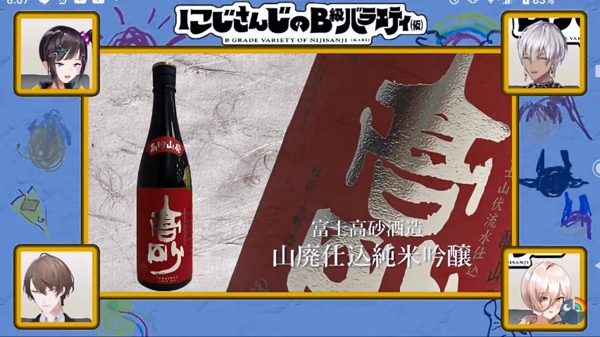 test ツイッターメディア - この間にじバラ(仮)に出てた高砂 山廃純米吟醸買えた  このフットワークが地酒の特権 なんなら今日高砂酒造の目の前通ってきたけどwww https://t.co/OZAnwLUuPQ