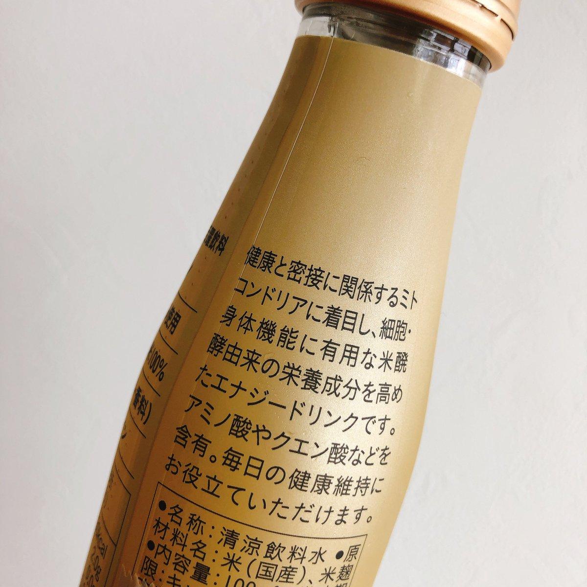 test ツイッターメディア - 最近、お仕事でご一緒している石川県の福光屋さんからオススメしてもらったエナジードリンクを飲んでみました✩︎⡱ お米と麴だけで作られているんです。 味は米蜜みたい。細胞に染み込むような女子にオススメなドリンクですよ( *ˊᵕˋ)✩︎‧₊ https://t.co/BbhOjvaCwN