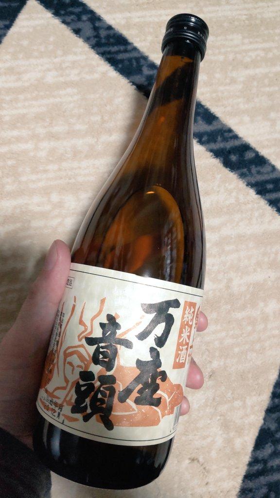 test ツイッターメディア - 晩酌。 今日のお酒は万座温泉に行った時に買った浅間酒造の「万座音頭」! 鰤の煮付けを肴に呑むわよ。 https://t.co/hqipA6aFjL
