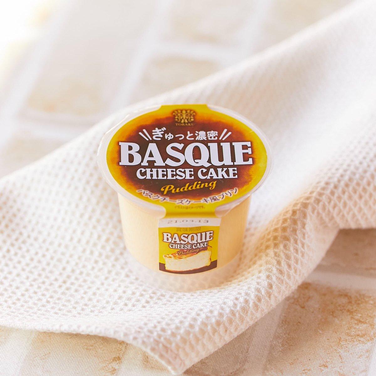 test ツイッターメディア - トーラク(ローソンでGET) バスクチーズケーキ風プリン 183円 221kcal  プリンで有名な神戸の菓子メーカー「トーラク」が出したバスクチーズケーキ風プリンの第2弾!チーズ感を増したそうな。あと塩味も足しているのでそういう意味ではチーズケーキに近いかな?と。カラメルは焦がしを表現。ほう…😗 https://t.co/O4OFmVPLl2