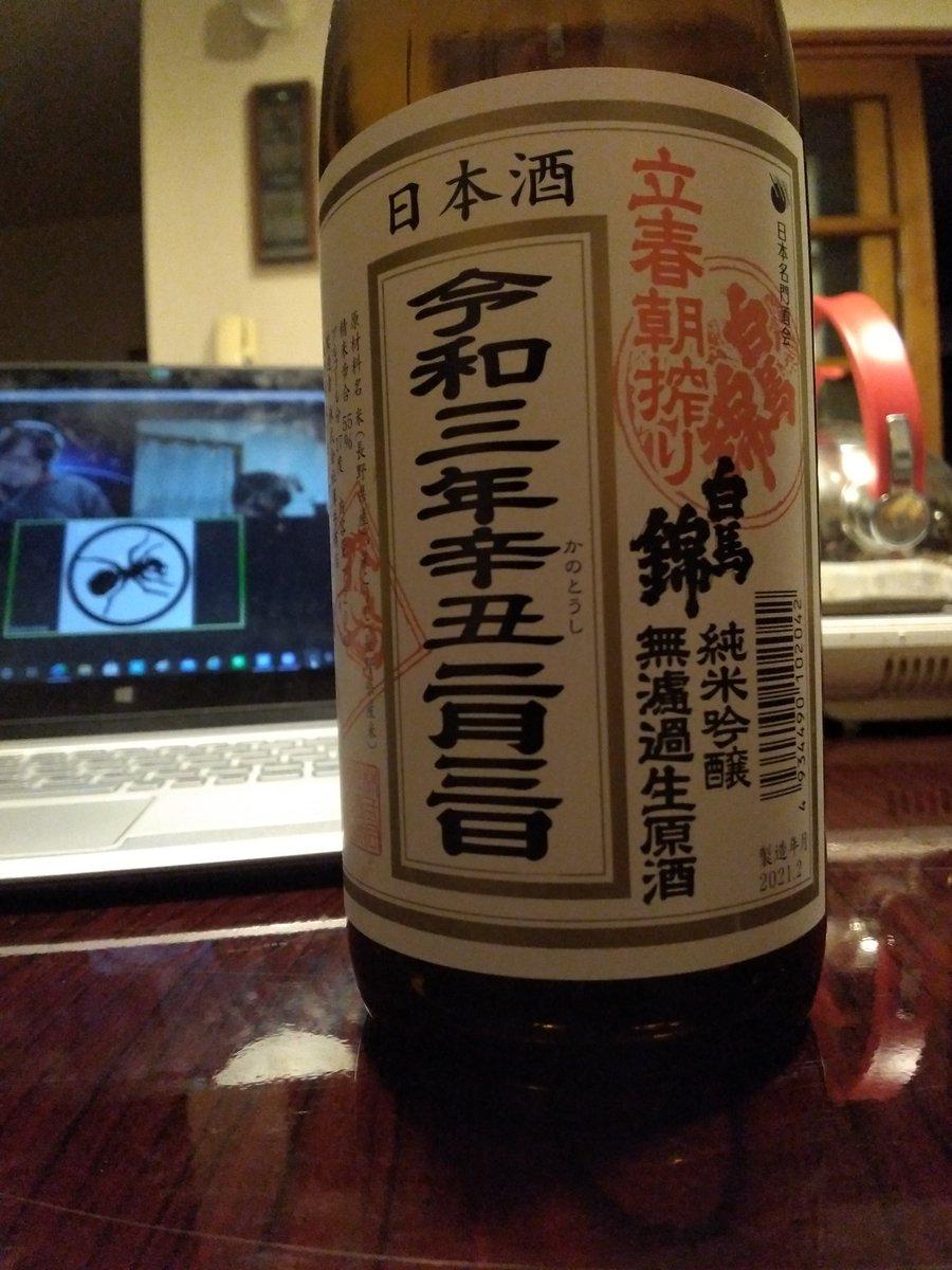 test ツイッターメディア - 白馬錦 立春朝搾り 完飲っ!! https://t.co/yuVQ81Xcu4