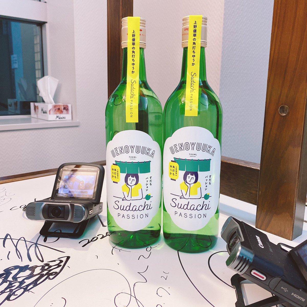 test ツイッターメディア - お酒好きが高じて、遂にオリジナル酒を作ってしまった🙌  #KURAND さんと #tvk「上野優華の #角打ちゆうか」のコラボ! 地元徳島の名産〝すだち〟の甘くて爽やかなお酒「すだちパッション」✨ 期間限定、数量限定なのでお早めに🌈 オリジナルコースターもつくよ! 売れろ〜👼 https://t.co/rGZfYqSYr9 https://t.co/Ssrhg2t6Eu