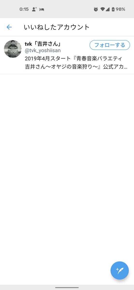 test ツイッターメディア - 吉井さん本人からいいねきた!! 嬉しい笑 これからもアナウンサー頑張ってください!!! そしてTVKを盛り上げてください!! https://t.co/arXOOwCpPt