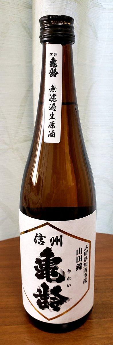 test ツイッターメディア - 長野県 信州亀齢 山田錦 純米吟醸。リンゴ、花系の香り。やや辛口。ひとごごちの純米吟醸と比べると、香りがややたって、旨みはおとなしい印象です。キリットした透明感のある味わいは、信州亀齢共通です。 https://t.co/V2xKUzkaIw