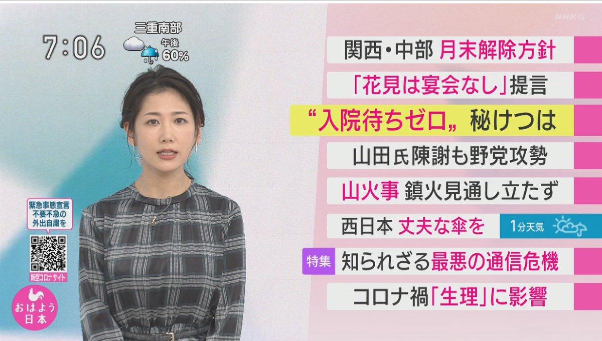 test ツイッターメディア - 桑子真帆 #桑子真帆 #NHK https://t.co/InDwYd13ev