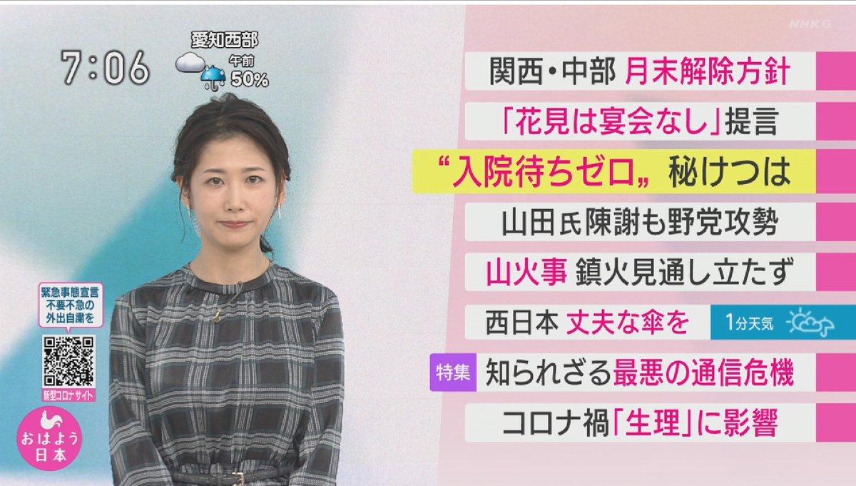 test ツイッターメディア - 桑子真帆 #桑子真帆 #NHK https://t.co/2iuVOA1ym8