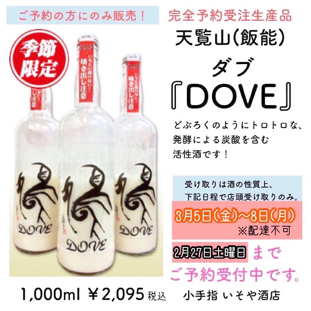 test ツイッターメディア - いよいよ予約終了!  ▶五十嵐酒造(飯能) ▶『天覧山 DOVE』(ダブ)  発酵による炭酸を含む活性酒!  ⚠️飲み頃は、瓶詰めされて出荷された3月5日から8日までの超短期間!発酵し続けているので、味が変化していきます。  完全予約受注生産品となります^^  ご予約はお電話で^^ いそや酒店▶0429236715 https://t.co/73wlA2tVuD
