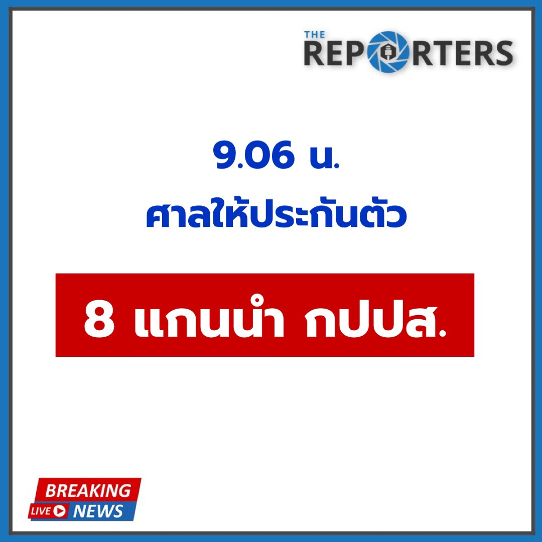 BREAKING: ด่วน! 9.06 น. ผู้สื่อข่าวรายงาน ศาลให้ประกันตัว 8 แกนนำ กปปส. รายละเอียดติดตาม #TheReporters #กปปส