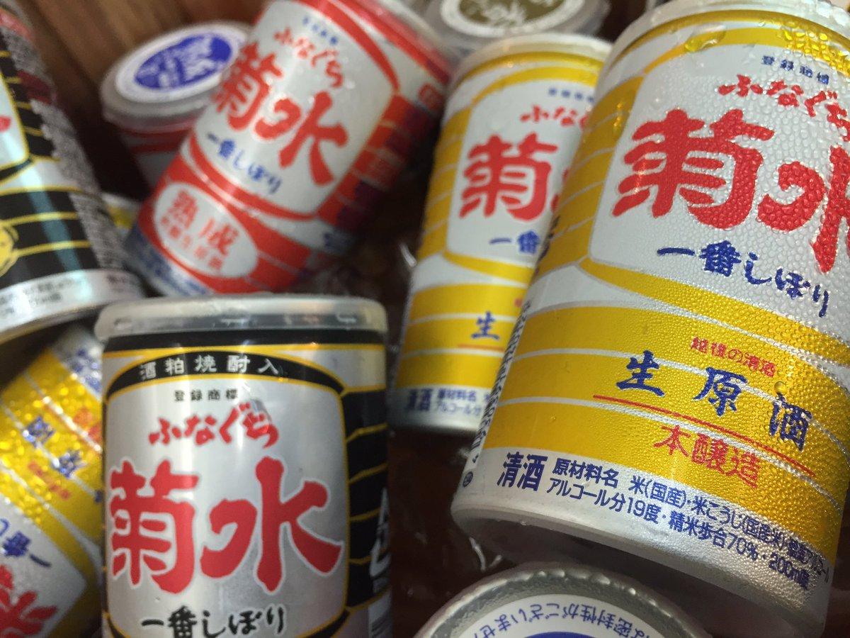 test ツイッターメディア - ✨明日19時は #ふなぐち でかんぱ~い✨ 毎月27日はふなぐちの日🙌 皆様、お酒とおつまみのご準備はお済みですか?  幹事は菊水酒造。#ふなぐち をお忘れなく! 皆様の晩酌ツイートに菊水がお邪魔します🍶🍶  #明日はハッシュタグふなぐちで全国の人とオンライン飲み会♪ #菊水 #日本酒 #菊水140周年 https://t.co/urXUUIE9eI
