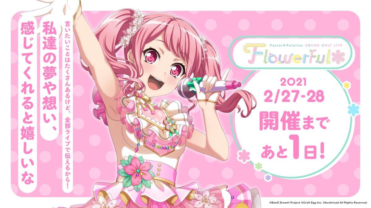 test ツイッターメディア - 🌼Pastel*Palettes Sound Only Live 「Flowerful*」まであと1日🌼 Vo.丸山彩のイラストを公開!  🎀開催日時 2/27(土)・28(日)  18:30開場・19:00開演 🎀配信 YouTube「バンドリちゃんねる☆」 プレミア公開 https://t.co/sEawbA0eWH  #バンドリ #ガルパ #パスパレ https://t.co/NOZFACjce3