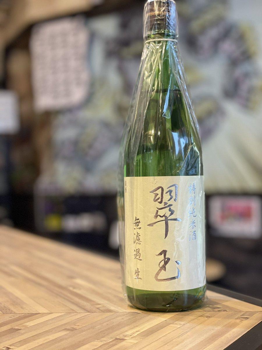 test ツイッターメディア - 夜営業再開してまーす!  日本酒1合200円引きなので、どーぞお試しください‼️  次に空ける日本酒はこちらです!  いまや日本酒のレジェンドの十四代の高木酒造から直接指導を受けた、正に十四代の意志を継ぐ花邑の姉妹酒の、翠玉です。  黄金の精神は、日本酒界でも受け継がれるんですねえ😁 https://t.co/KdtWDoMHKu