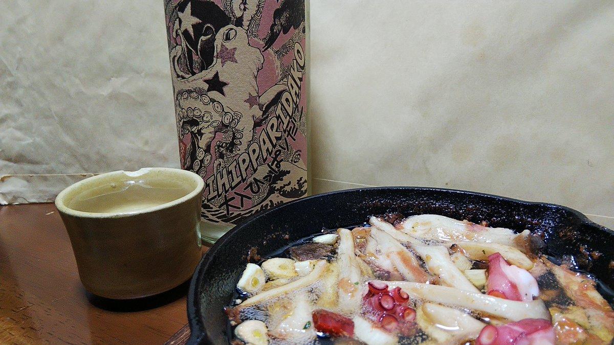 test ツイッターメディア - そろそろイイ時間なので晩酌タイム。今日のお酒は、滋賀県の北島酒造さんの「大人ひっぱりだこ」。名前に合わせて、タコのアヒージョで一杯♪ https://t.co/tT6PjYqNbK