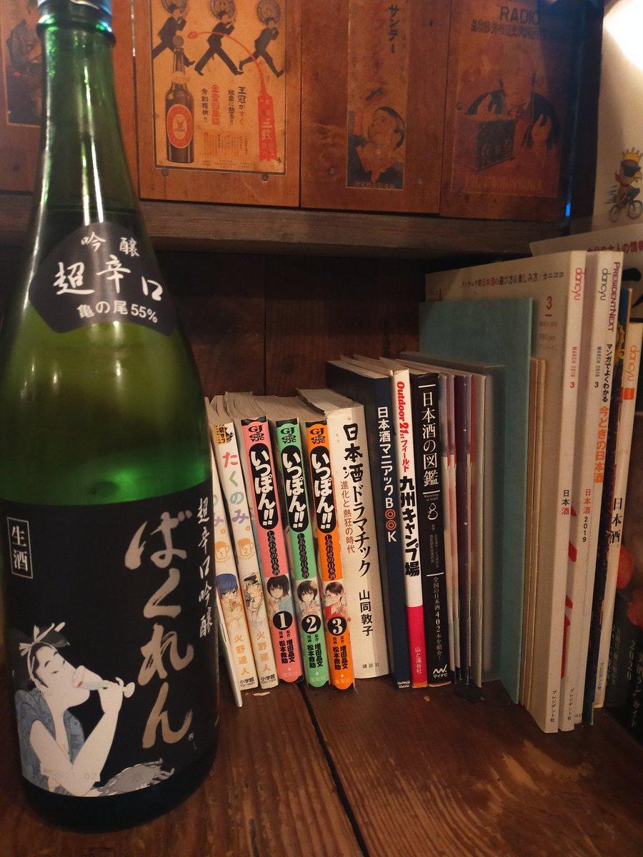 test ツイッターメディア - じゃじゃ馬のお酒登場だぜーぃ!  山形県の「くどき上手 ばくれん 超辛口」  超辛口だけどキレが良い大人気の日本酒よー😆  僕が買った日本酒の本やマンガの読書スペースもあんでー🌸 #いっぽん #dancyu #酒が旨い https://t.co/uVFpGEhCz9