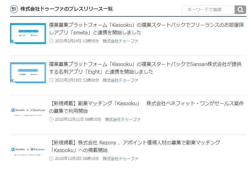test ツイッターメディア - Kasooku、気づかぬうちに「副業」から「複業」に宗旨変えしてた!w https://t.co/Mix99tzRQw
