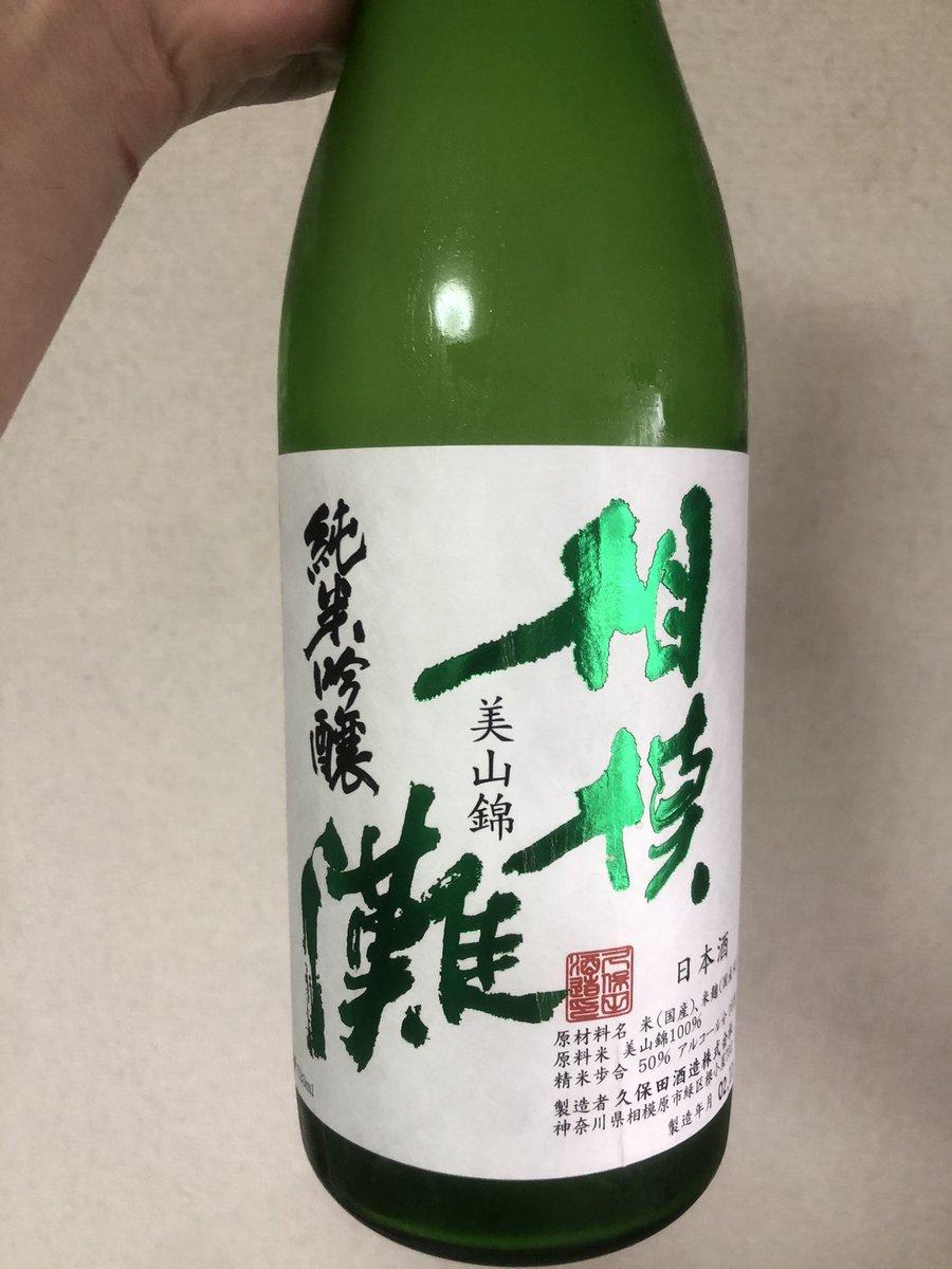 test ツイッターメディア - 売り場の9割が酒なヤマザキショップ 美山錦の相模灘くんを買った https://t.co/JG8C1kg0D0