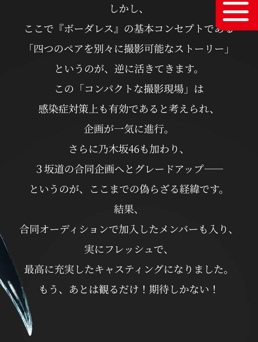 test ツイッターメディア - ボーダレス最初は欅坂ひらがなけやき(2期までかな)でやる予定だったとか!これだけで何か泣く https://t.co/5JUlFOXeBr