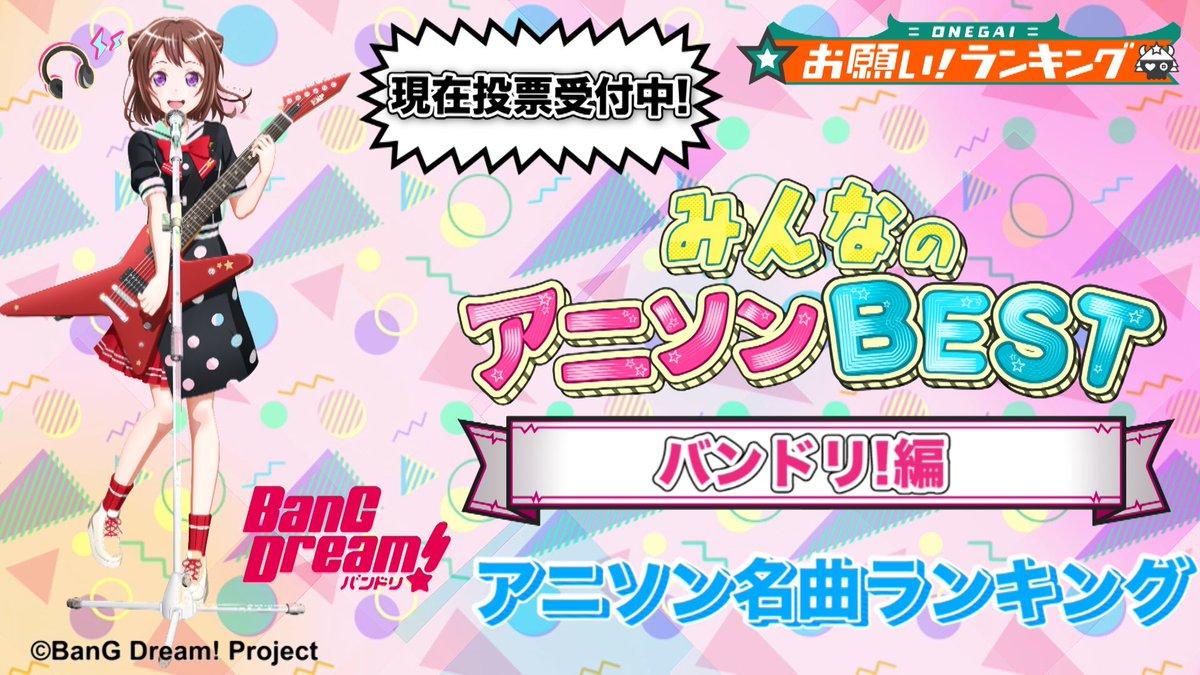✨🌈みんなのアニソンBEST🌈✨  『#バンドリ! アニメ名曲ランキング』🎸⚡️🎤  「バンドリ!」アニメ楽曲から あなたが好きな曲ベスト3を選択してください😆‼️  👇どしどし投票をお願いします👇    ※3月3日(水)18時締切  #BamGDream!