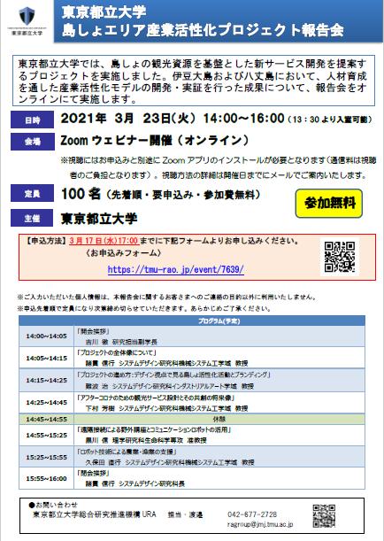 test ツイッターメディア - 東京都立大学では、島しょの特産物や観光資源を基盤として新商品や新サービス開発を提案・実施するプロジェクトを実施しています。伊豆大島および八丈島において、産業活性化モデルの開発等を行った成果について、オンライン報告会を実施します。 オンライン報告会について⇒https://t.co/gj1hyRGElb https://t.co/5CSWiuMEIL