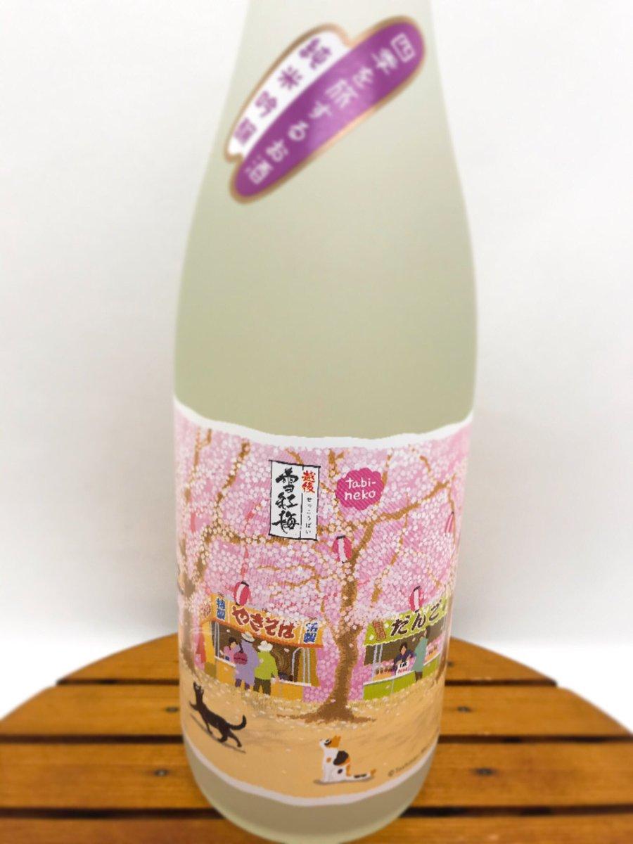 test ツイッターメディア - #ネスパス春の酒 まだまだ続きます…‼︎  桜を見上げる猫ちゃんがたまらぬ可愛さ🐈⬛🐈長谷川酒造より「たびねこのお酒」。蔵元がある長岡市のイラストレーター、#もりとしのり さんがイラストを手掛けました。  控えめな甘さとさわやかな香りがとっっても春らしいお酒🌸猫好きのあなた、必見です👀 https://t.co/hFK8BZVsuF