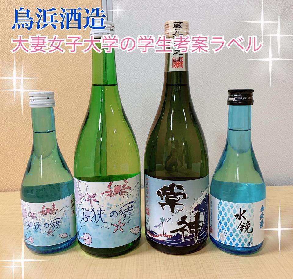 test ツイッターメディア - 大妻女子大生がラベル考案のお酒。その1つ「若狭の舞」を久しぶりに飲んでます。中身は鳥浜酒造の純米酒。米のうまみ、甘口系の味わい、寒い日にピタリ。若狭町ふるさと納税のお礼品にも。#日本酒 #鳥浜酒造 #若狭 #福井 #若狭町 #大妻女子大 #ふるさと納税 #若狭の舞 #若狭物産協会 https://t.co/qycSKwqVdc