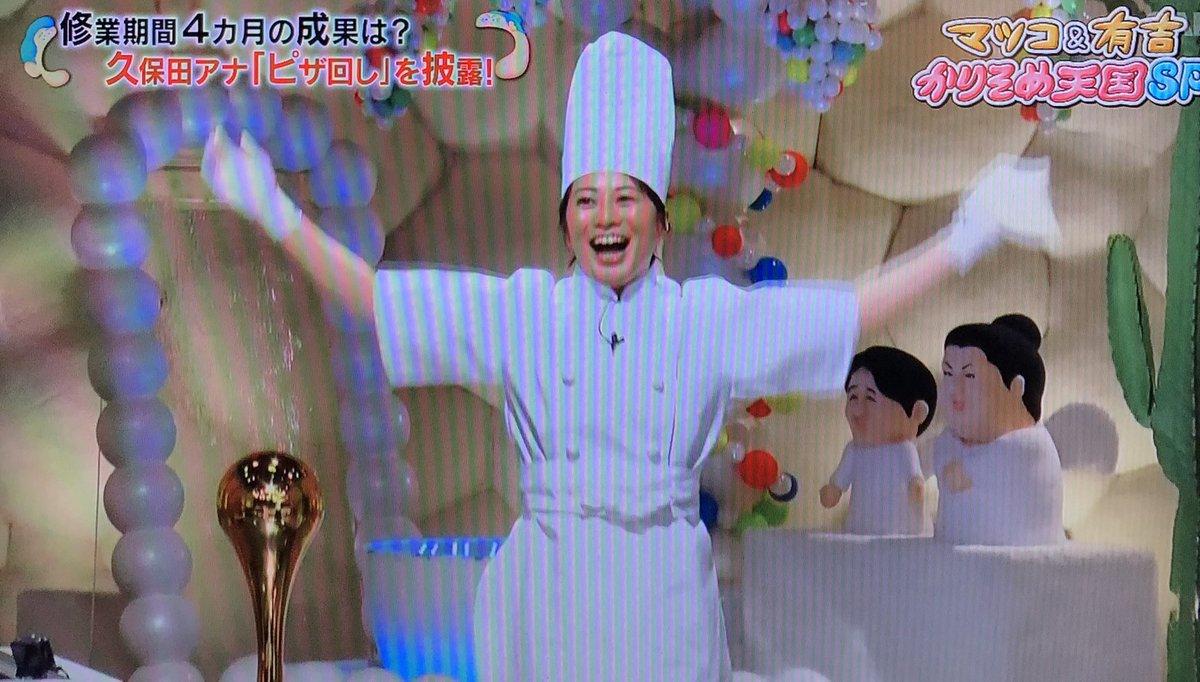 test ツイッターメディア - #かりそめ天国 久保田直子アナのこういう所が素敵なんです。 https://t.co/qiwclH8XWN
