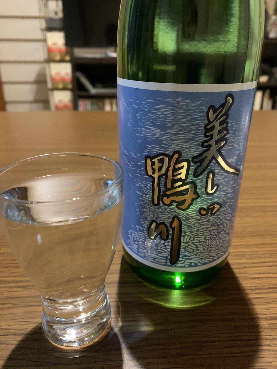 test ツイッターメディア - 2杯目は 京都 佐々木酒造さんの 美しい鴨川 純米酒  京都酒造組合 共通銘柄 このお酒の売上の一部を鴨川を美しくする会の活動費に寄贈します。  とラベルに書いてある 美味しく呑んで貢献できるなんて 最高だな😆  #佐々木酒造 #美しい鴨川 https://t.co/IaqOqGighL